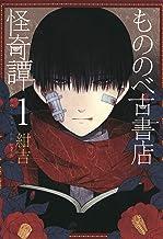 表紙: もののべ古書店怪奇譚 1巻 (マッグガーデンコミックスBeatsシリーズ) | 紺吉