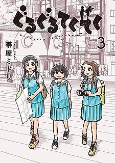 ぐるぐるてくてく 3 (LINEコミックス)