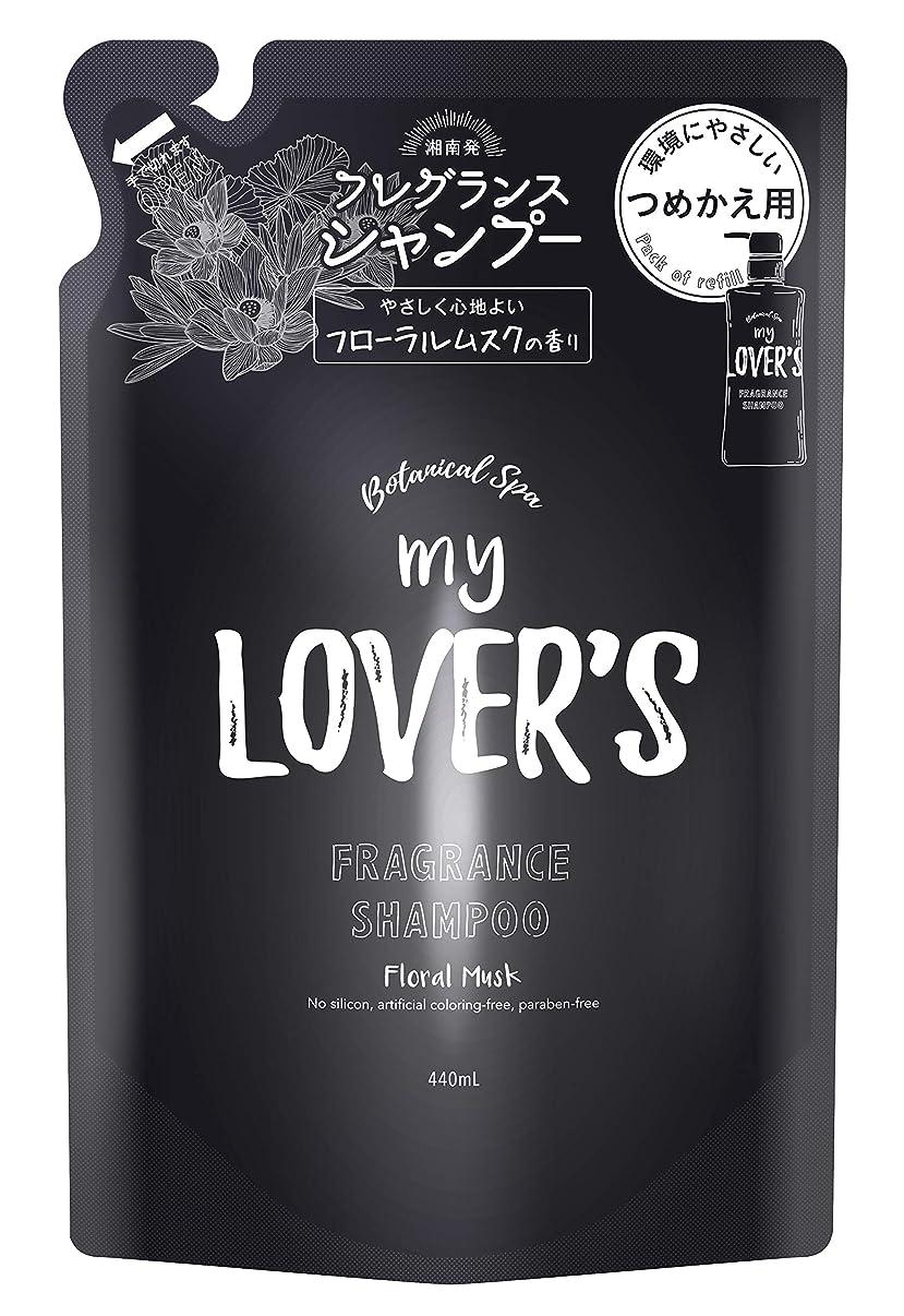 人生を作るペンフレンド遊び場湘南スタイル my LOVER'S フレグランスシャンプー フローラルムスクの香り つめかえ用 440mL 4573412160199