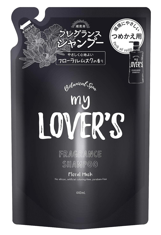 ママ顔料見て湘南スタイル my LOVER'S フレグランスシャンプー フローラルムスクの香り つめかえ用 440mL 4573412160199