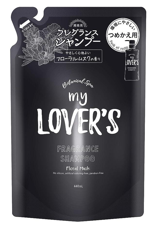 ゼロ食事を調理するレザー湘南スタイル my LOVER'S フレグランスシャンプー フローラルムスクの香り つめかえ用 440mL 4573412160199