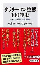 表紙: サラリーマン生態100年史 ニッポンの社長、社員、職場 (角川新書)   パオロ・マッツァリーノ
