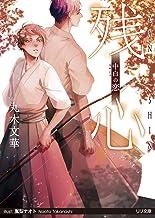 表紙: 残心 中白の恋 (LiLiK文庫) | 丸木文華