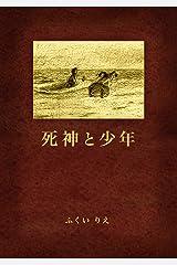 死神と少年 Kindle版