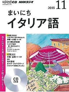 NHK CD ラジオ まいにちイタリア語 2018年11月号