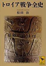 表紙: トロイア戦争全史 (講談社学術文庫) | 松田治