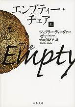 表紙: エンプティー・チェア 上 (文春文庫) | 池田 真紀子