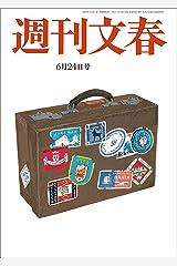 週刊文春 2021年6月24日号[雑誌] Kindle版