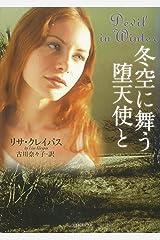 冬空に舞う堕天使と (ライムブックス) Kindle版