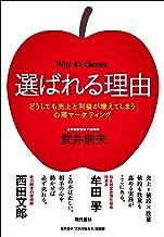表紙: 選ばれる理由:どうしても売上と利益が増えてしまう心理マーケティング | 武井則夫