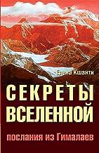 Секреты Вселенной: Послания из Гималаев (Russian Edition)
