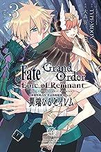 表紙: Fate/Grand Order -Epic of Remnant- 亜種特異点Ⅳ 禁忌降臨庭園 セイレム 異端なるセイレム: 3【イラスト特典付】 (REXコミックス)   大森 葵