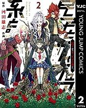 表紙: 民子とヴィジュアル系と。 2 (ヤングジャンプコミックスDIGITAL) | 河田雄志