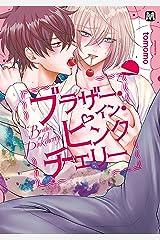 ブラザー・イン・ピンクチェリー【コミックス版】 (MARBLE COMICS) Kindle版