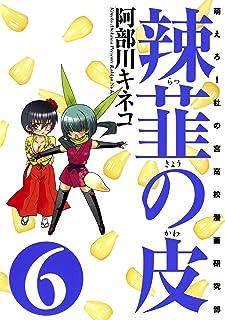 辣韮の皮 6巻 (ガムコミックス)
