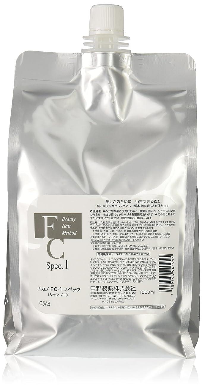 履歴書研究ベスビオ山ナカノ FC-1スペック1500ml