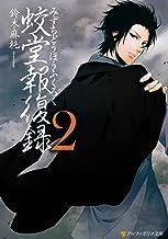 表紙: 蛟堂報復録2 (アルファポリス文庫) | かなみ凪