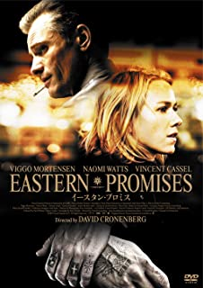 イースタン・プロミス [DVD]
