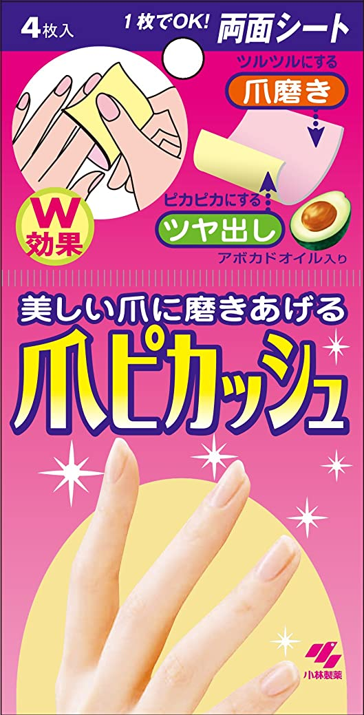 アピール空気いつ爪ピカッシュ 爪磨きシート 4枚