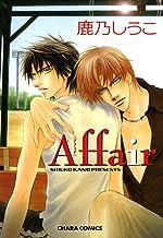 表紙: Affair [アフェア] (Charaコミックス) | 鹿乃しうこ
