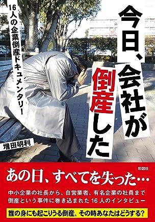 今日、会社が倒産した―16人の企業倒産ドキュメンタリー (彩図社文庫)