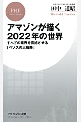 アマゾンが描く2022年の世界 すべての業界を震撼させる「ベゾスの大戦略」 (PHPビジネス新書) Kindle版
