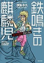 表紙: 鉄鳴きの麒麟児 歌舞伎町制圧編(4) (近代麻雀コミックス) | 塚脇永久