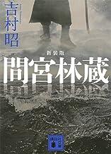 表紙: 新装版 間宮林蔵 (講談社文庫) | 吉村昭