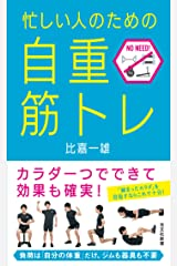 忙しい人のための「自重筋トレ」 (光文社新書) Kindle版
