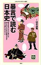 表紙: 暴言で読む日本史 (メディアファクトリー新書) | 清水 義範