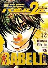 表紙: バビル2世 ザ・リターナー 17 (ヤングチャンピオン・コミックス) | 野口賢