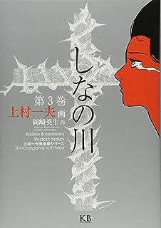 しなの川 (第3巻) (上村一夫完全版シリーズ)