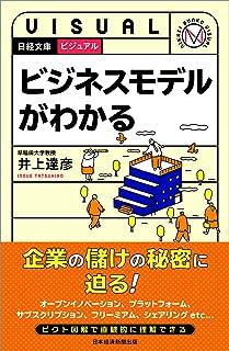 ビジュアル ビジネスモデルがわかる (日経文庫)