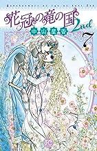 表紙: 花冠の竜の国2nd 7 (プリンセス・コミックス) | 中山星香