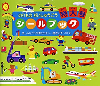 Liebam Ultimate Sticker Book: Tons Of Vehicles - Ultimate Edition, Jumbo-Sized Sticker Book With 250+ Reusable Stickers!