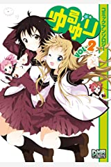 ゆるゆり コミックアンソロジー VOL.2 (DNAメディアコミックス) Kindle版