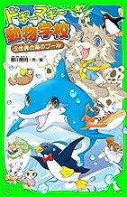 表紙: ドギーマギー動物学校(3) 世界の海のプール (角川つばさ文庫) | 姫川 明月