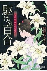 駆ける百合~上絵師 律の似面絵帖~ (光文社文庫) Kindle版