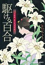 表紙: 駆ける百合~上絵師 律の似面絵帖~ (光文社文庫) | 知野 みさき