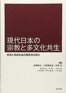現代日本の宗教と多文化共生――移民と地域社会の関係性を探る