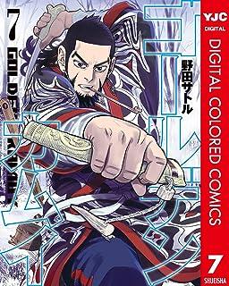 ゴールデンカムイ カラー版 7 (ヤングジャンプコミックスDIGITAL)