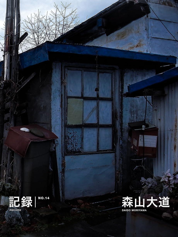 おとこ化学者夕方RECORD No.14