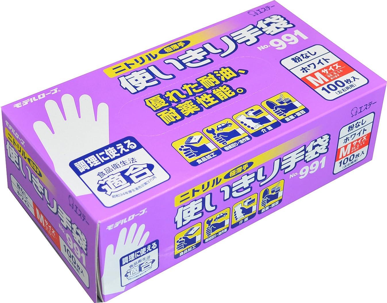 ダブルシビック悩むモデルローブ NO991 ニトリル使い切り手袋 100枚 ホワイト M