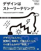 表紙: デザインはストーリーテリング 「体験」を生み出すためのデザインの道具箱 | ヤナガワ 智予