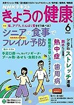 NHK きょうの健康 2020年 6月号 [雑誌] (NHKテキスト)