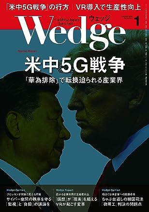 Wedge (ウェッジ) 2019年 1月号 [雑誌]