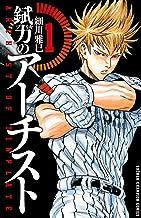 表紙: 錻力のアーチスト 1 (少年チャンピオン・コミックス)   細川雅巳