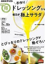 表紙: NHK まる得マガジン 手作りドレッシングなら毎日が極上サラダ 2020年 9月/10月 [雑誌] (NHKテキスト)   NHK出版 日本放送協会