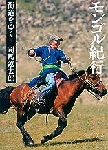 表紙: 街道をゆく 5 モンゴル紀行   司馬遼太郎