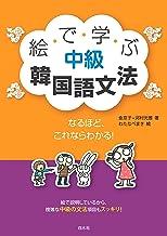 表紙: 絵で学ぶ中級韓国語文法   金京子